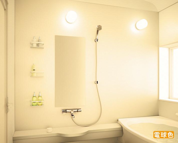 浴室灯事例イメージ 電球色