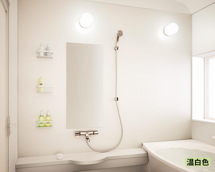 浴室灯事例イメージ 温白色